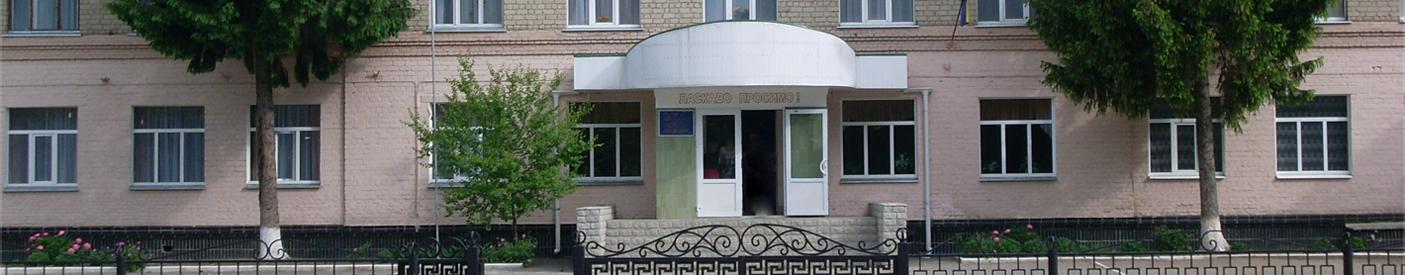 Навчальний заклад