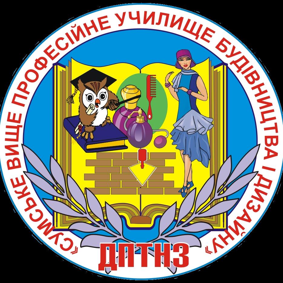 """ДПТНЗ """"Сумське вище професійне училище будівництва і дизайну"""""""